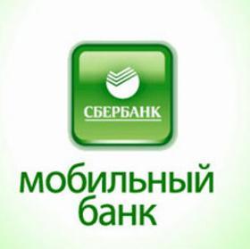 Бесплатный тариф услуги мобильный банк тут, там
