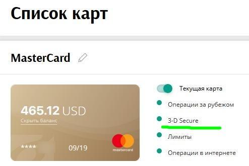 Включение 3-D- secure в личном кабинете карты банка