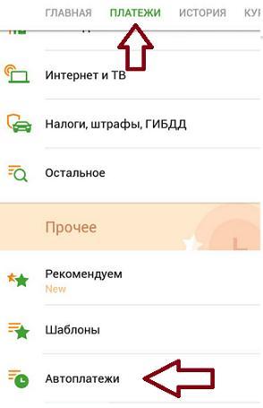 Автоплатежи - управление с мобильного