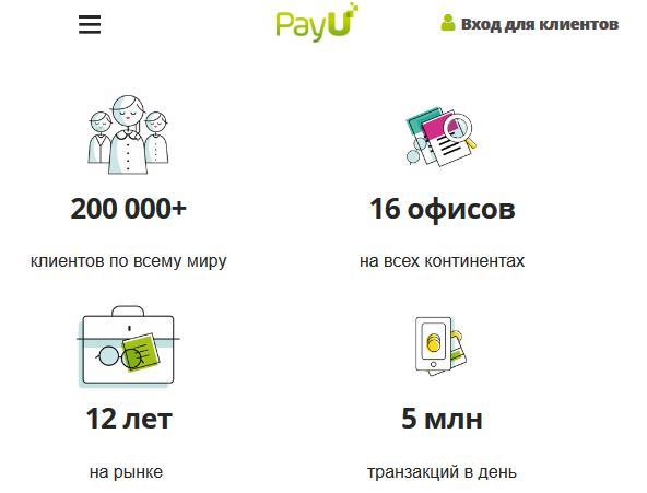 эквайринг платежей PayU - онлайн-касса