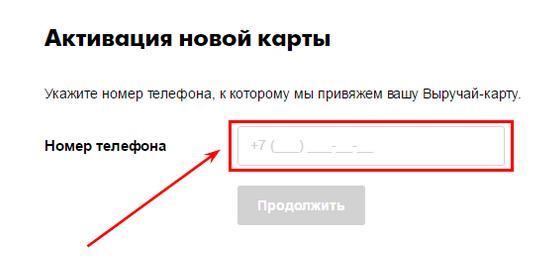 Привязка и активация карты Пятерочка через SMS