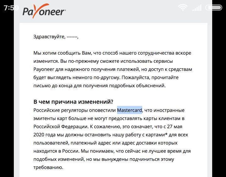 новость о том, что карты Payoneer перестанут работать в России