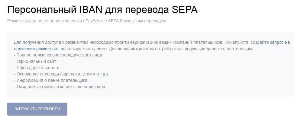 IBAN - номер счета в международном формате, позволяет отправлять или получать платежи в EUR между 36 странами-участниками Single Euro Payments Area (SEPA).