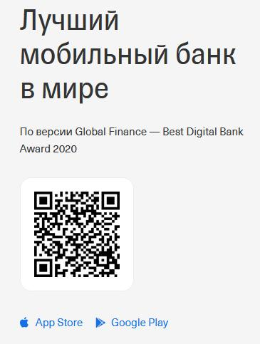 Приложение Тинькофф для управление картой и счетами