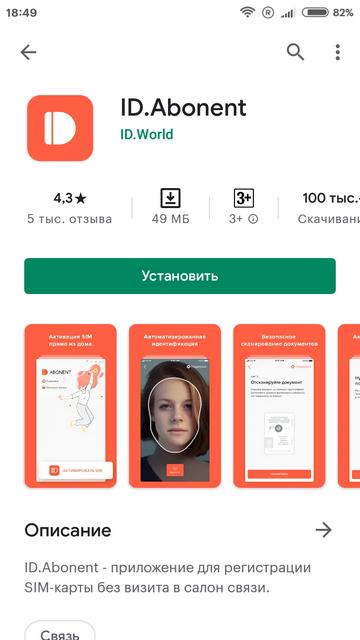 Приложение Id.Abonent для сим-карт с саморегистрацией