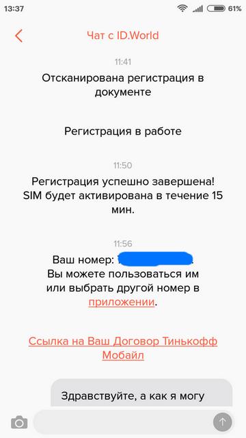 Сим-карта Тинькофф заказана по почте с саморегистрацией