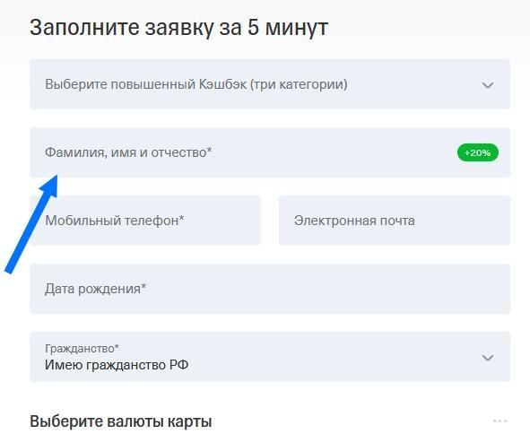 Заполнение анкеты для карты Тинькофф